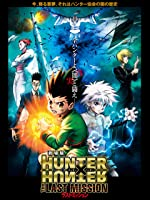 ����Ł@HUNTER�~HUNTER The LAST MISSION