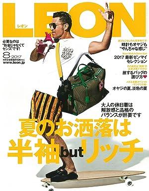 LEON 2017年 08月号