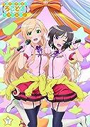 完全新作OVA収録『普通の女子校生が【ろこどる】やってみた。』vol.1初回生産 版[DVD] (イベント参加優先購入抽選券付き)