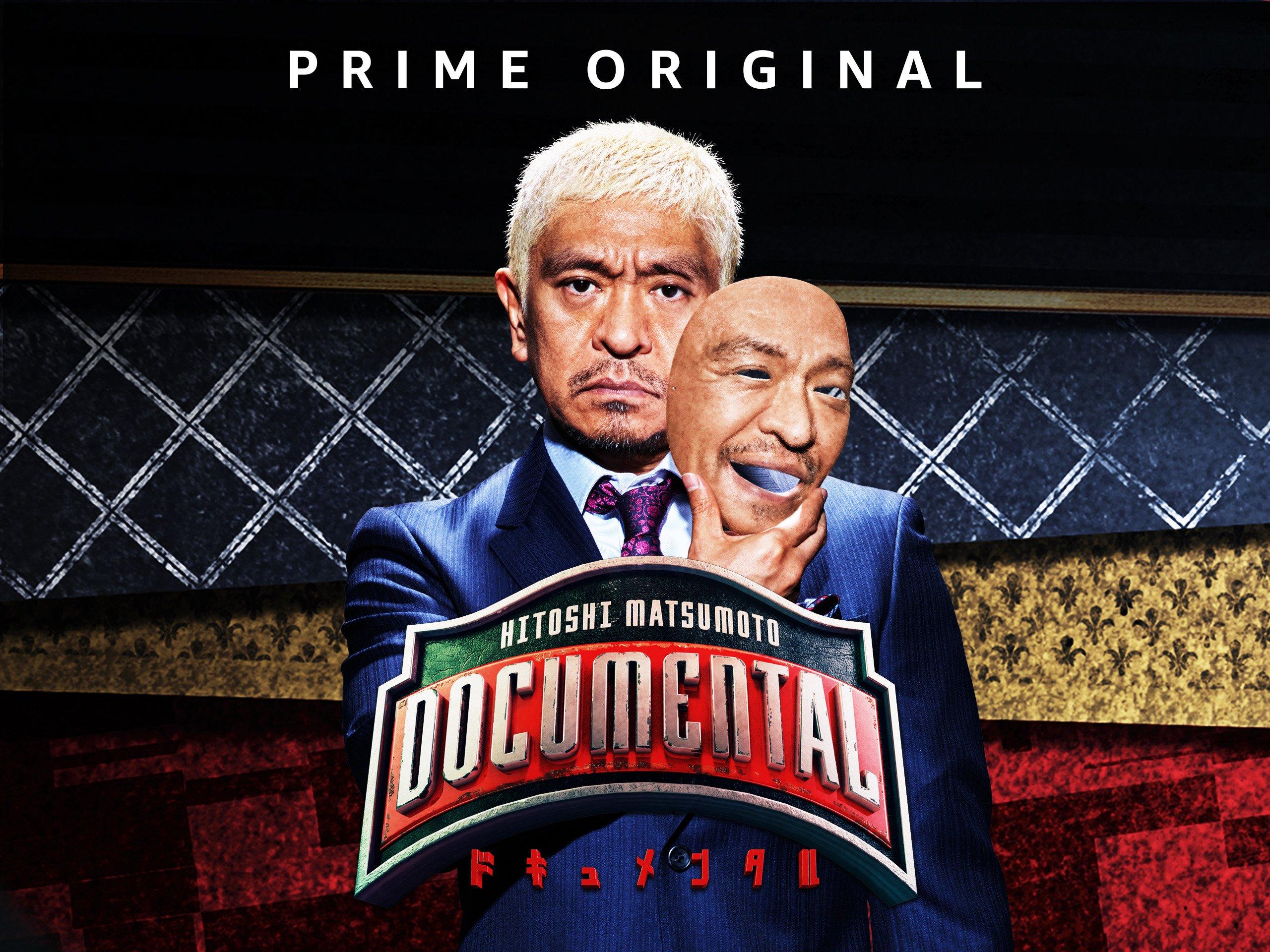 HITOSHI MATSUMOTO Presents Documental on Amazon Prime Instant Video UK