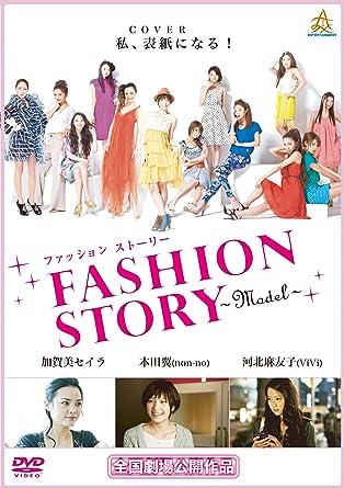 【動画】FASHION STORY -Model-