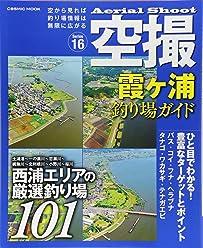 空撮 霞ヶ浦釣り場ガイド (コスミックムック)