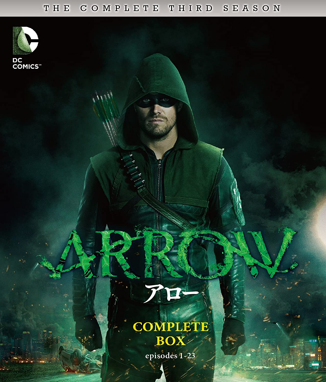 ARROW / アロー 〈サード・シーズン〉 コンプリート・ボックス
