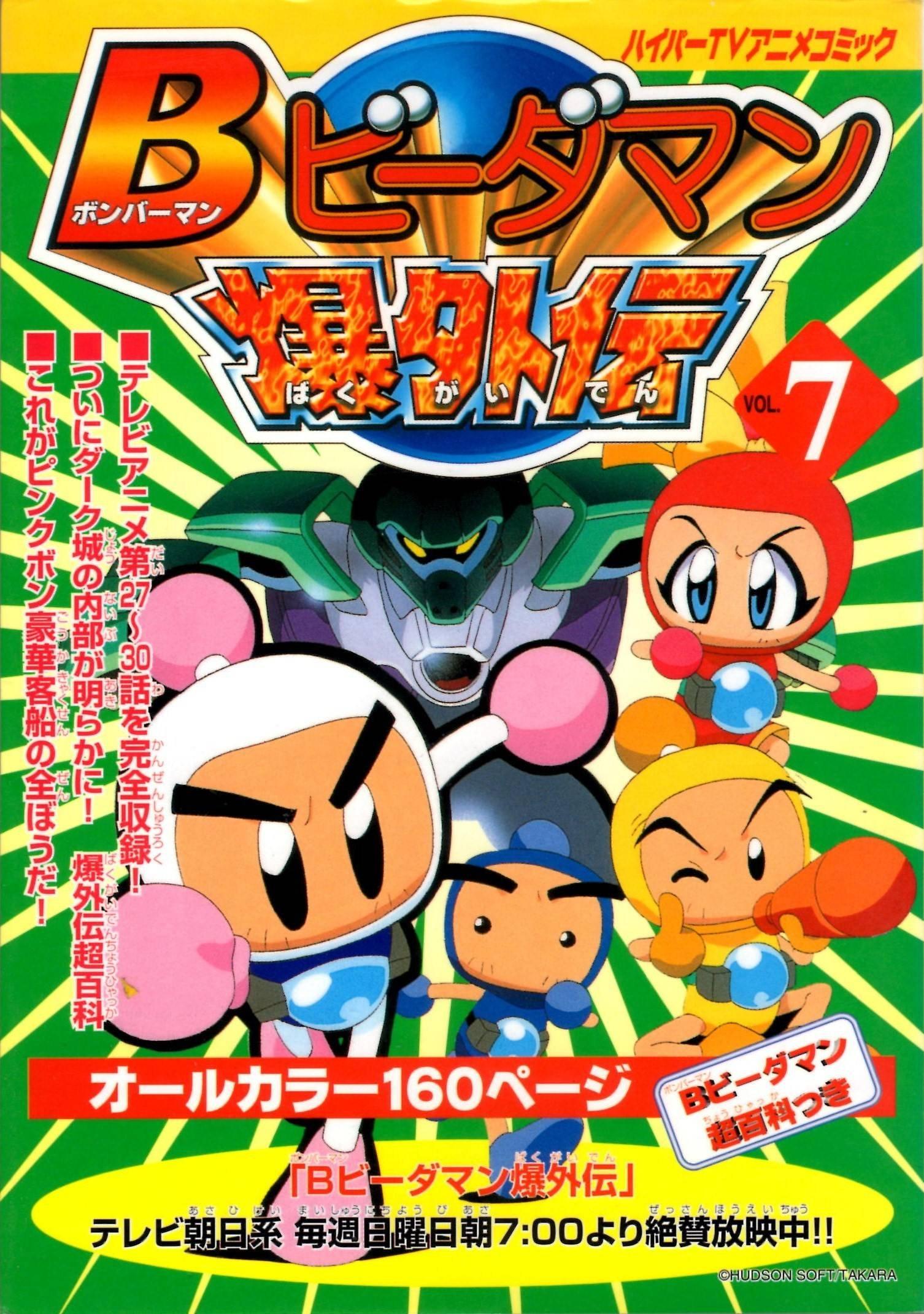 B(ボンバーマン)ビーダマン爆外伝―ハイパーTVアニメコミック (Vol.7)