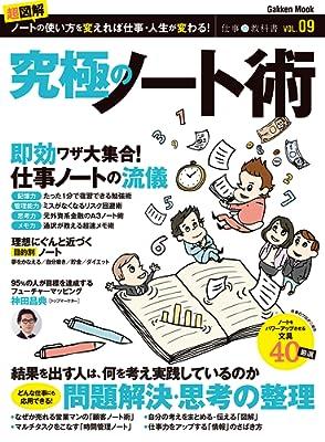 仕事の教科書9 究極のノート術 学研ムック (Kindle版)
