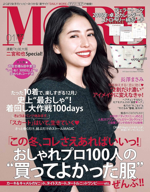MORE (モア) 2016年1月号 [雑誌]