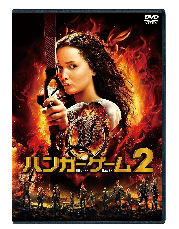 ハンガー・ゲーム2(2013)