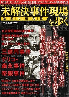 1984年グリコ・森永事件 元刑事・北芝健が読み解く「未解決事件現場」前編