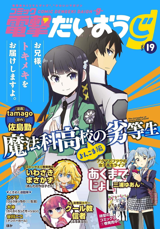 コミック電撃だいおうじ VOL.19