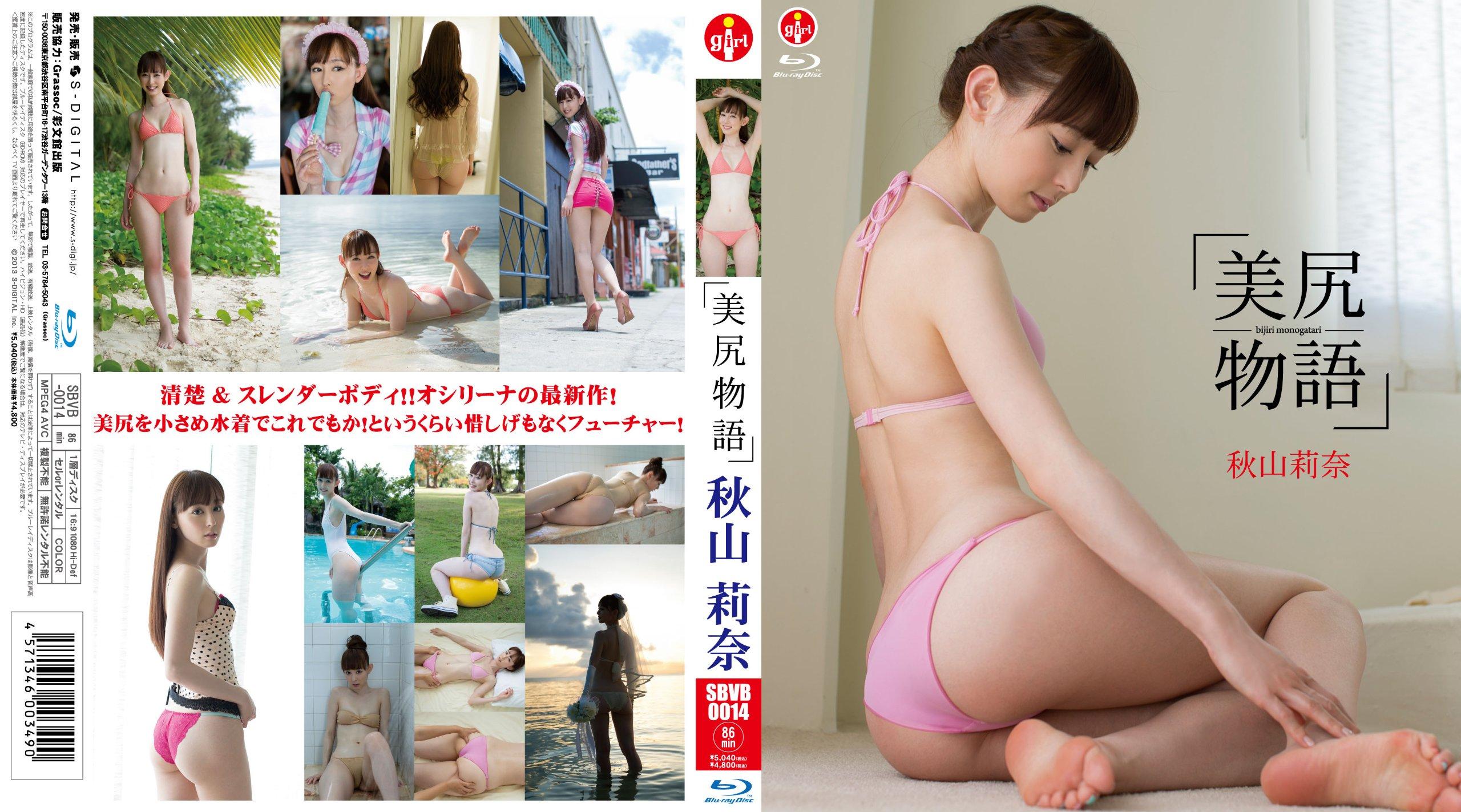 【オシリーナ】秋山莉奈【尻】23尻目YouTube動画>3本 ->画像>490枚