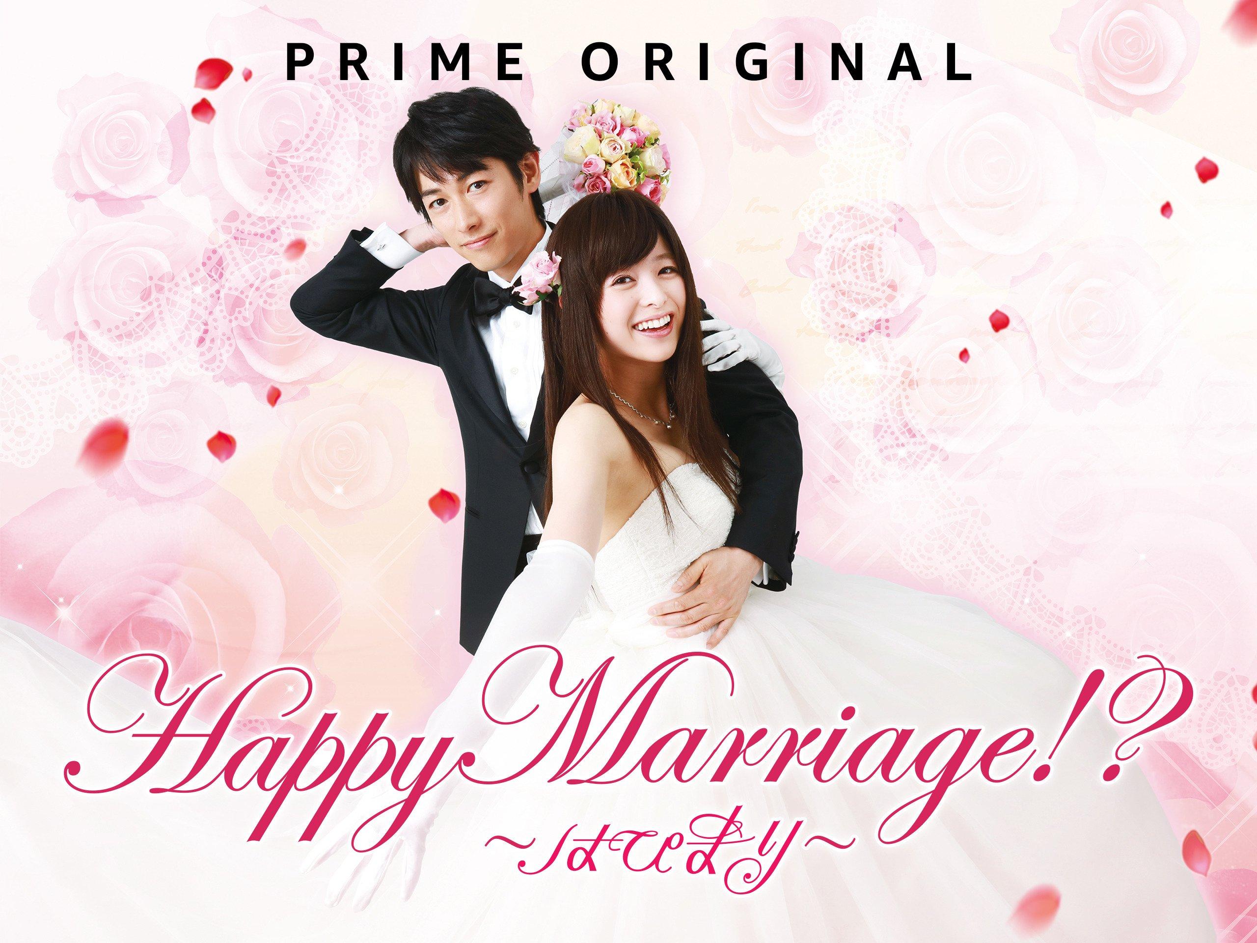 Happy Marriage!? Season 1 on Amazon Prime Instant Video UK