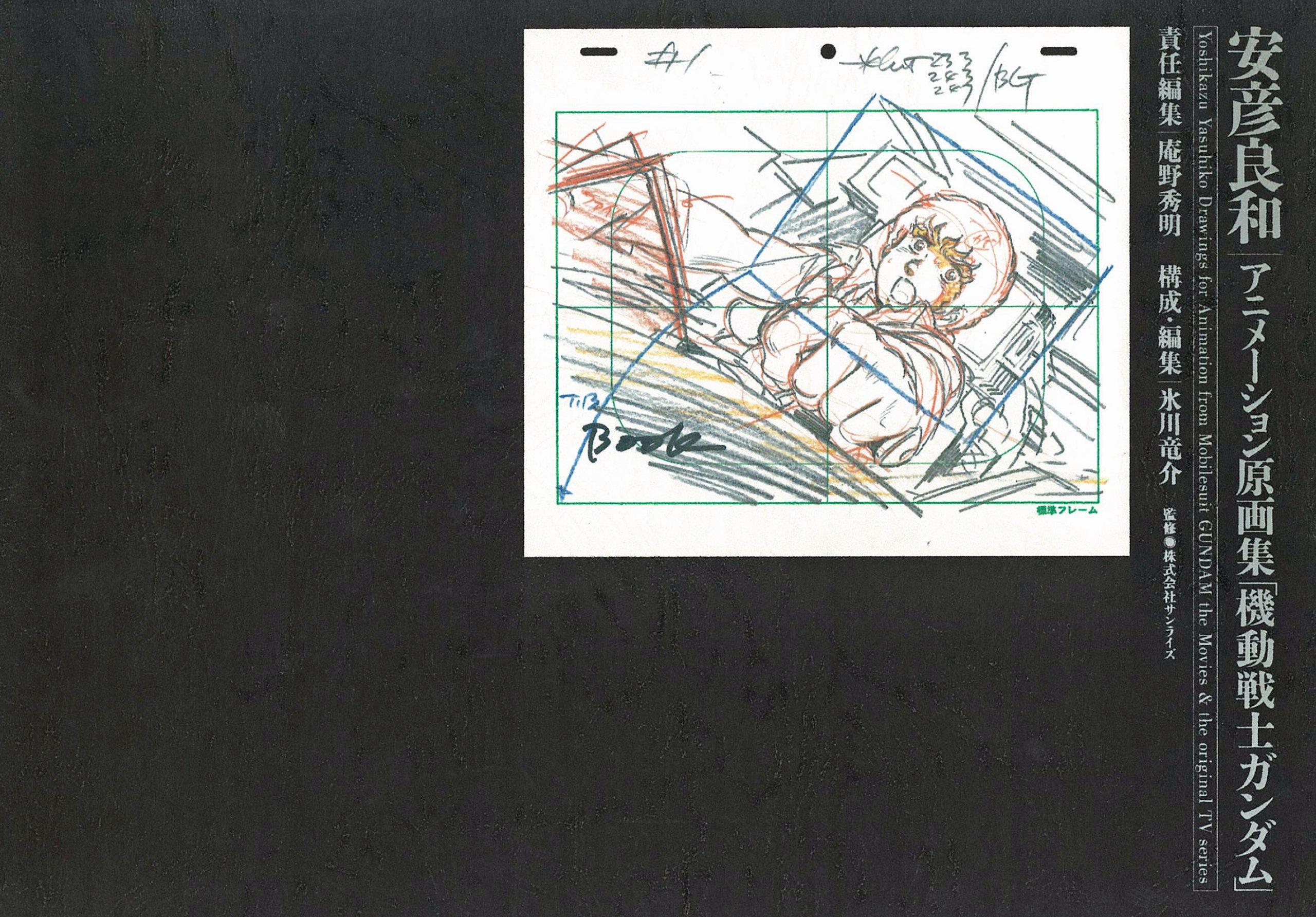 吉田健一 (アニメーター)の画像 p1_37