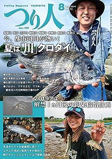 つり人 2019年8月号 (2019-06-25) [雑誌] 雑誌 – 2019/6/26