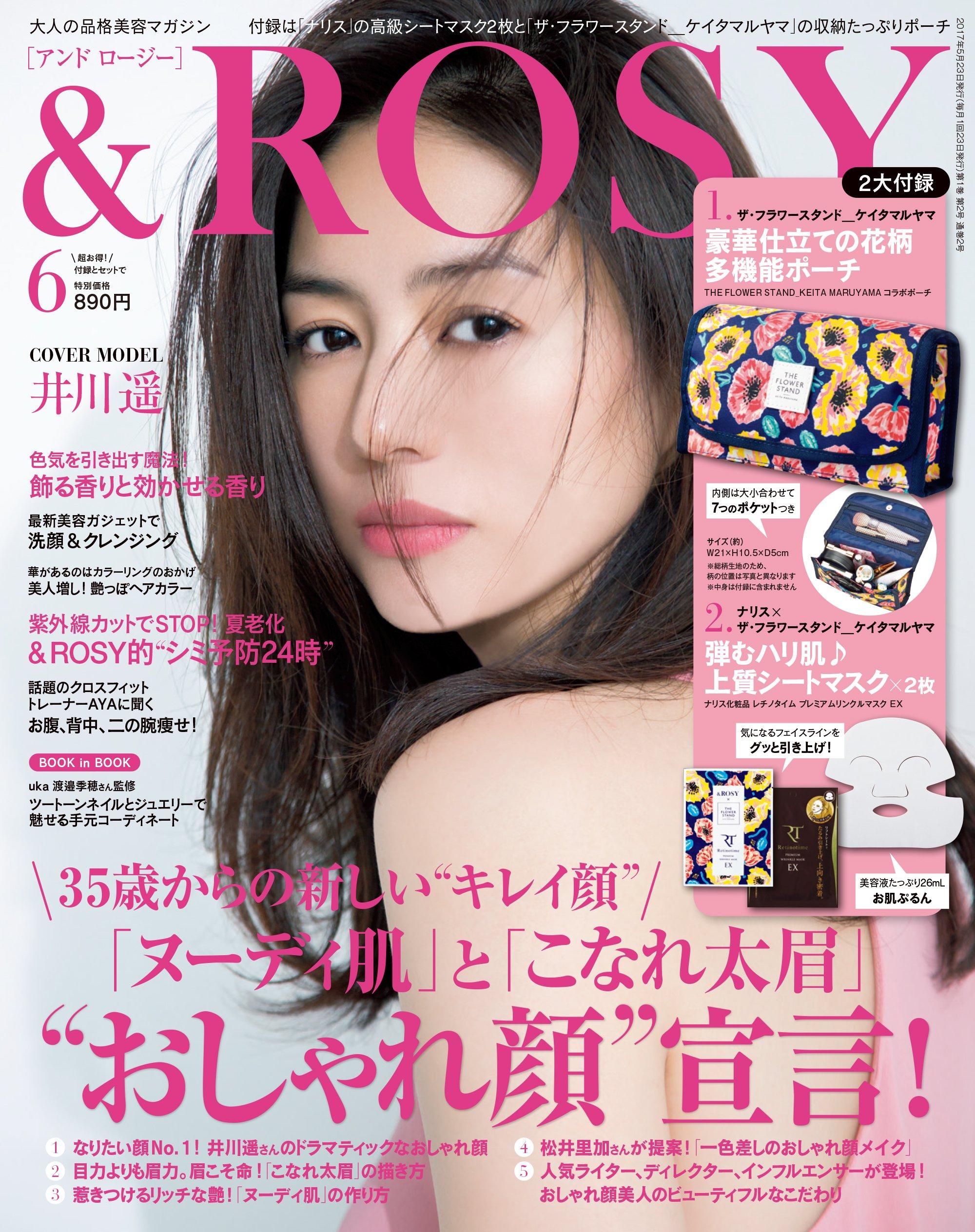 &ROSY 2017年6月号 大きい表紙画像
