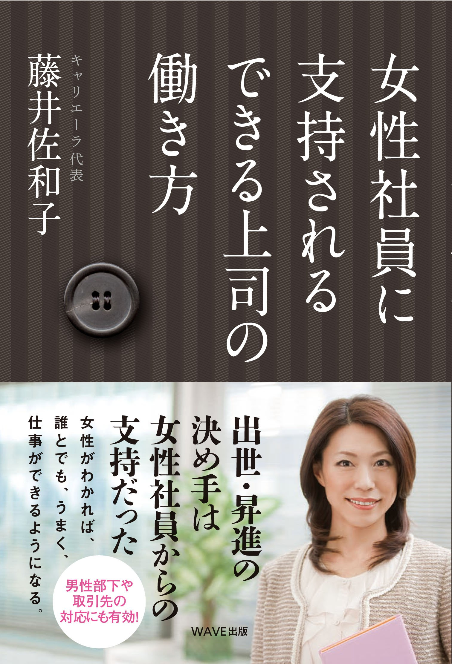 「あなたには、ずっといてほしい」と会社で言われるために、いますぐはじめる45のこと 藤井佐和子