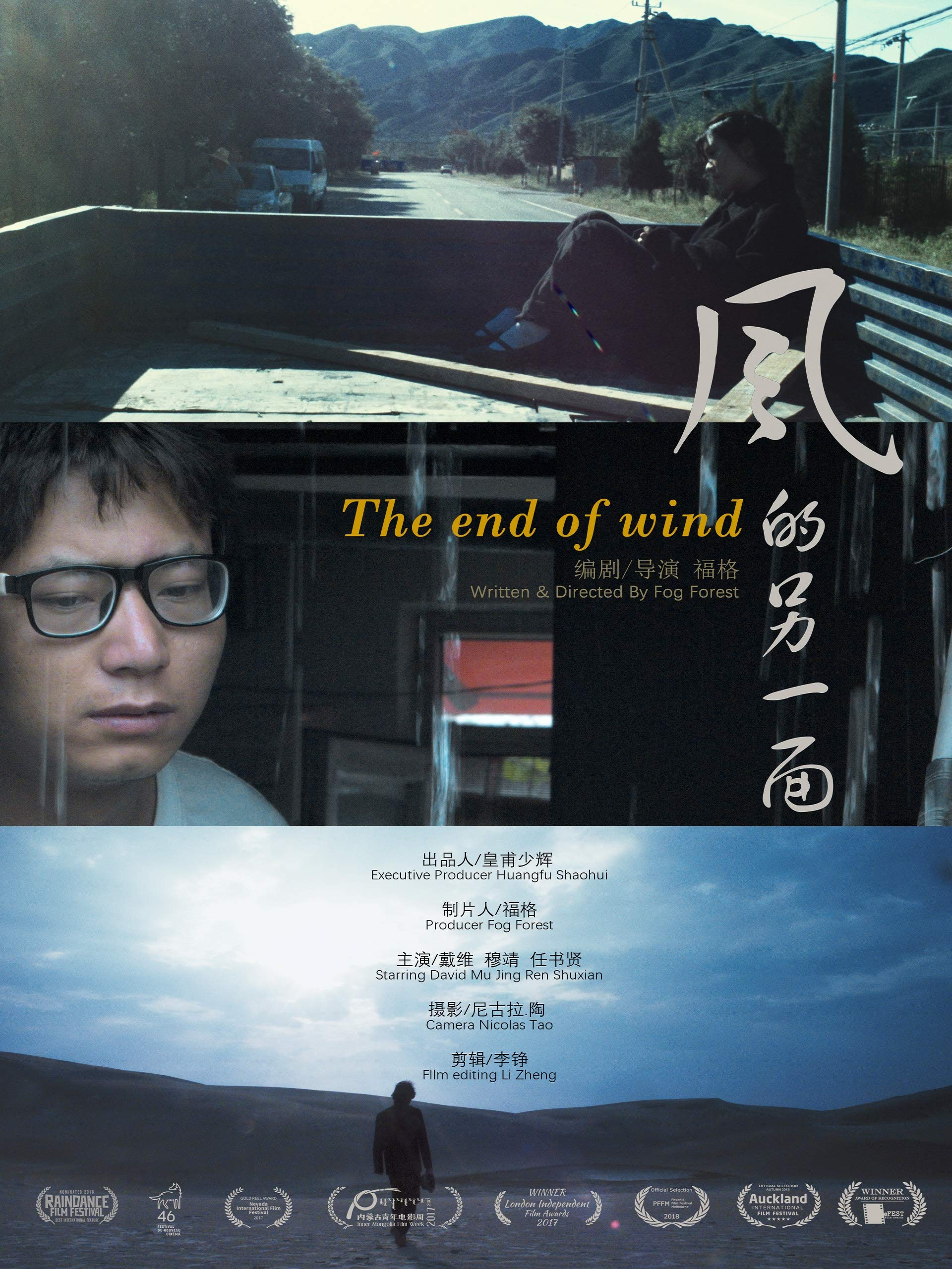 The End Of Wind