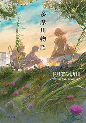 多摩川物語 (ポプラ文庫) (Kindle版)