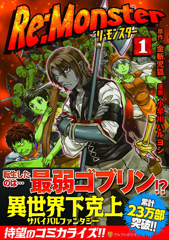 Re:Monster 1