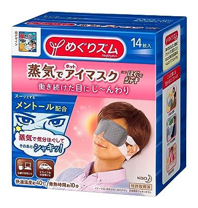日本亚马逊海淘:Kao花王 蒸汽眼罩 男士专用 14枚