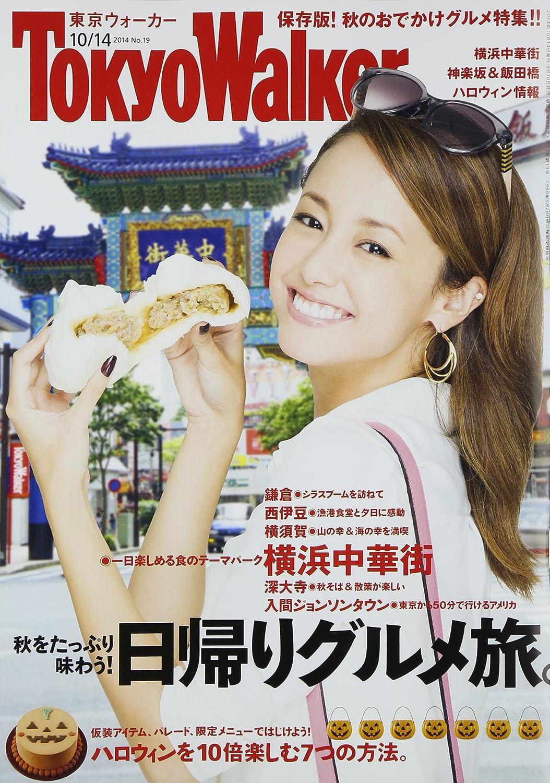 Tokyo Walker (東京ウォーカー) 2014年 10/14号