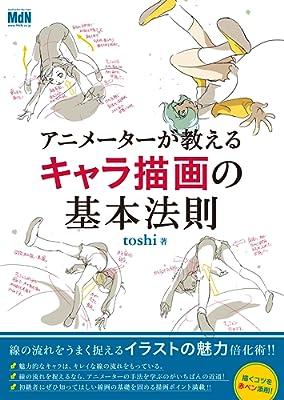 アニメーターが教えるキャラ描画の基本法則 (Kindle版)
