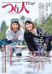 つり人 2017年 11 月号 [雑誌] 雑誌 – 2017/9/25