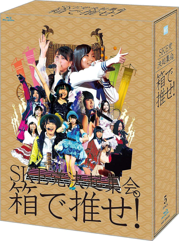 "[Blu-ray BOX] SKE48 – SKE党決起集会。「箱で推せ! 」Tou Kekki Shuukai. ""Hako de Ose!"" [2014.08.06]"