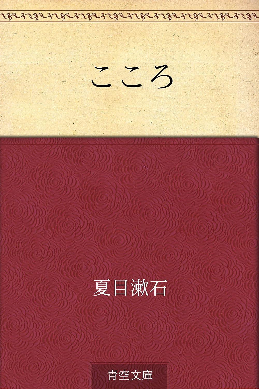 an analysis of the novel kokoro by natsume soseki Kokoro ebook: natsume soseki, edwin mcclellan: amazoncommx: tienda kindle amazoncommx prueba prime tienda kindle ir buscar hola.