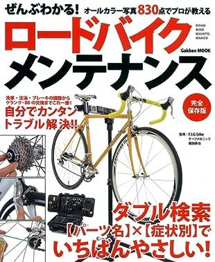 ぜんぶわかる!ロードバイクメンテナンス 学研ムック (Kindle版)