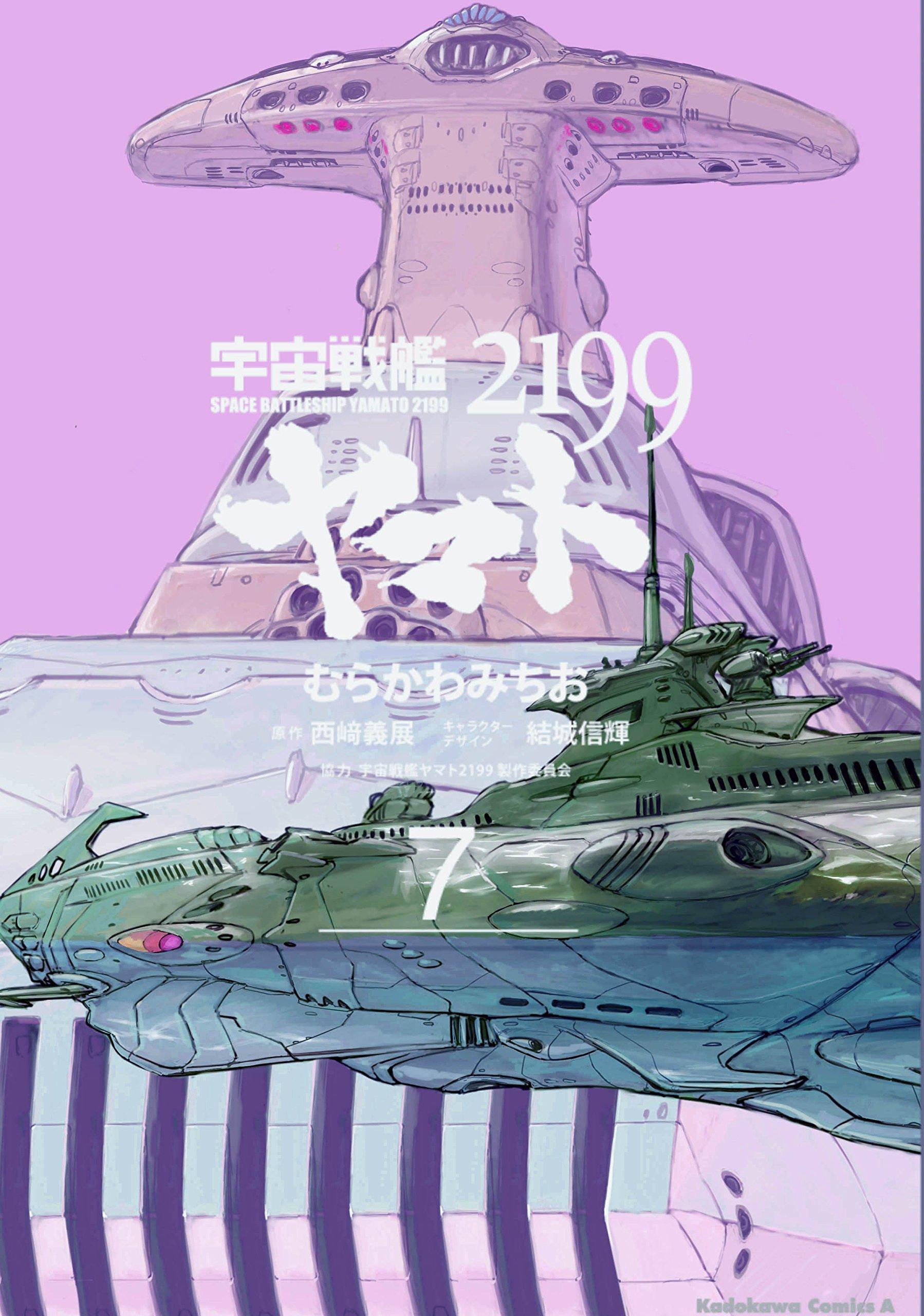 宇宙戦艦ヤマト2199 第7巻