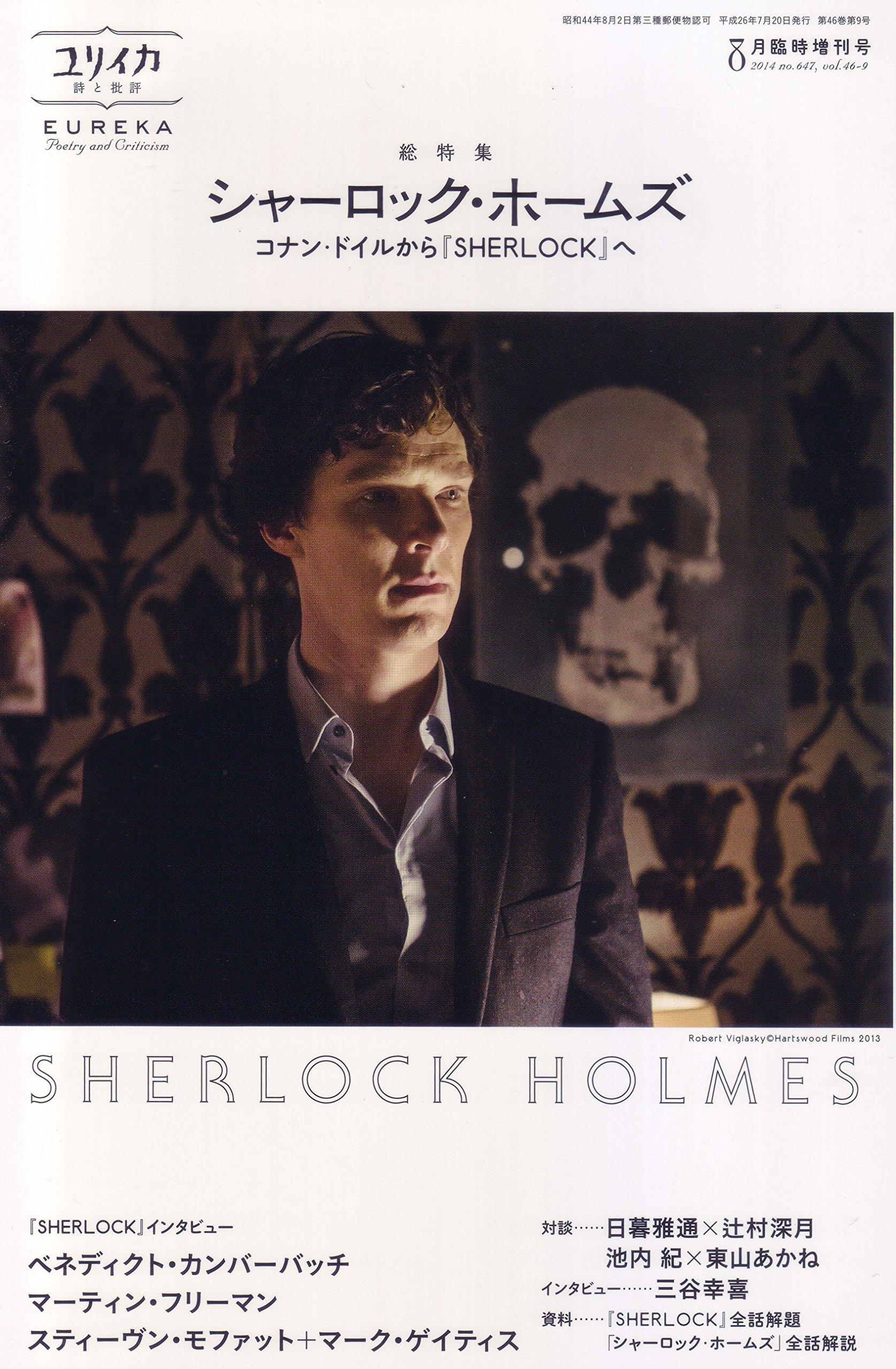 ユリイカ 2014年8月臨時増刊号 総特集◎シャーロック・ホームズ