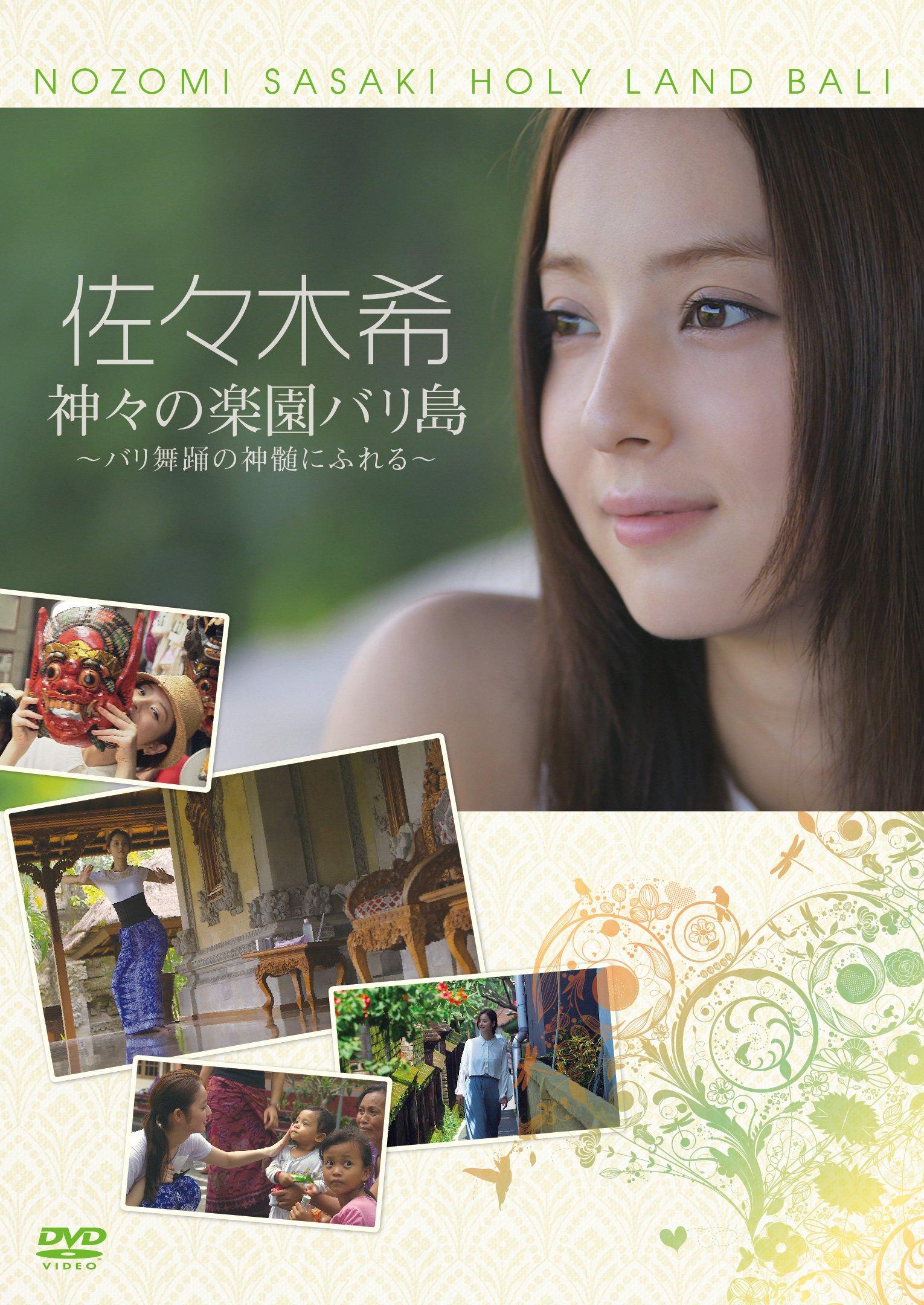 佐々木希 神々の楽園バリ島 ~バリ舞踊の神髄にふれる~ [DVD]