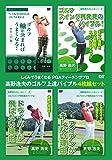 しくみでうまくなる PGAティーチングプロ高野逸夫のゴルフ上達バイブル4枚組セット