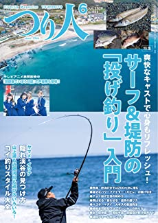 つり人 2020年6月号 (2020-04-25) [雑誌] (日本語) 雑誌 – 2020/4/25
