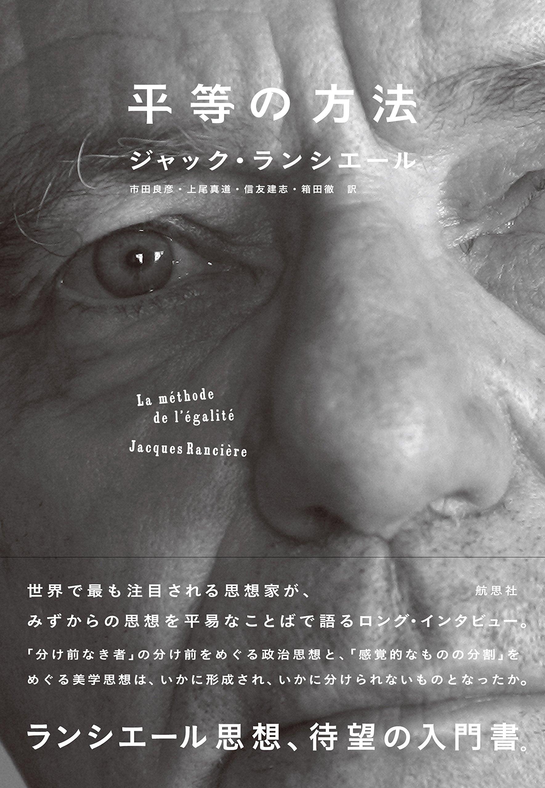 『平等の方法』表紙イメージ