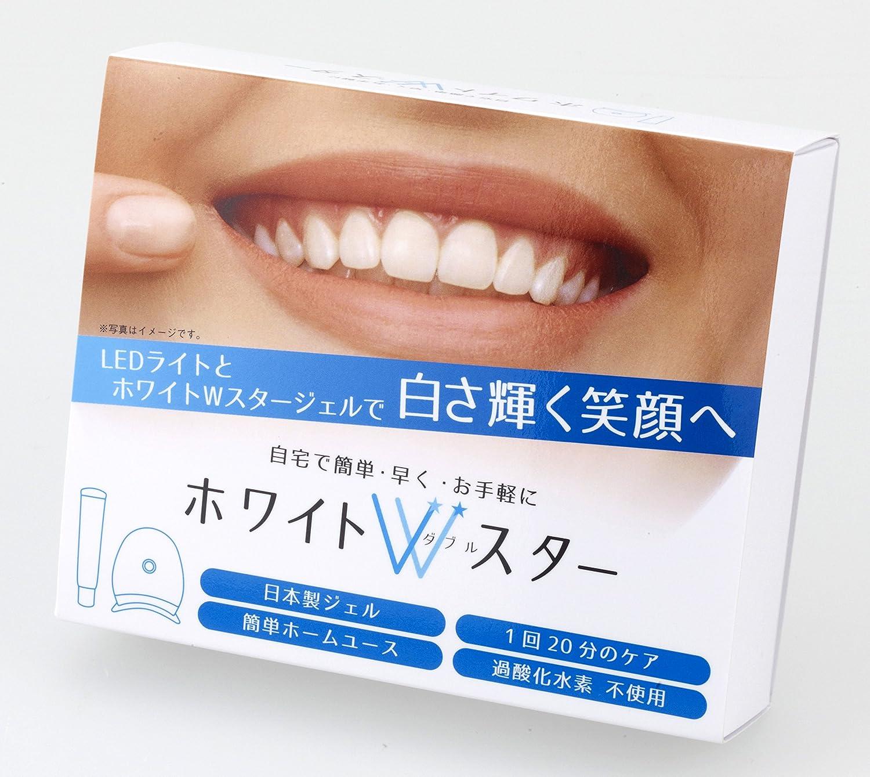 自宅で本格ホワイトニング☆「ホワイトWスター 初回セット」