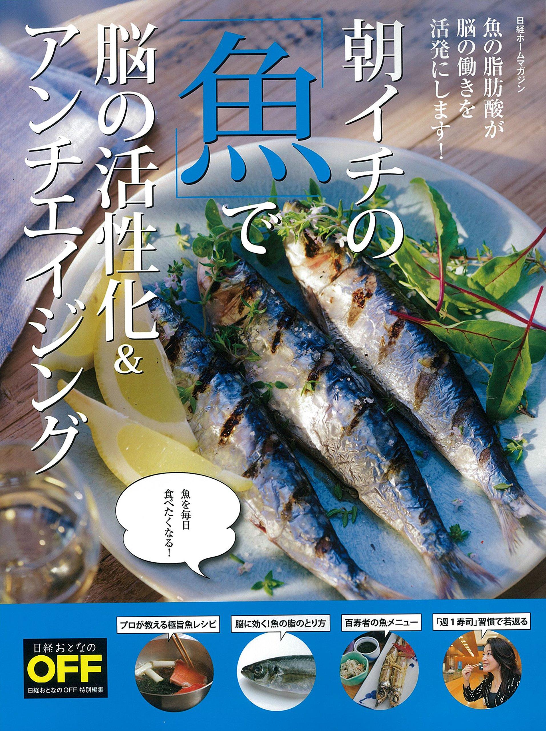 朝イチの「魚」で脳の活性化&アンチエイジング(日経ホームマガジン)