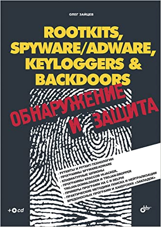 ROOTKITS, SPYWARE/ADWARE, KEYLOGGERS & BACKDOORS: ??????????? ? ?????? (Russian Edition)
