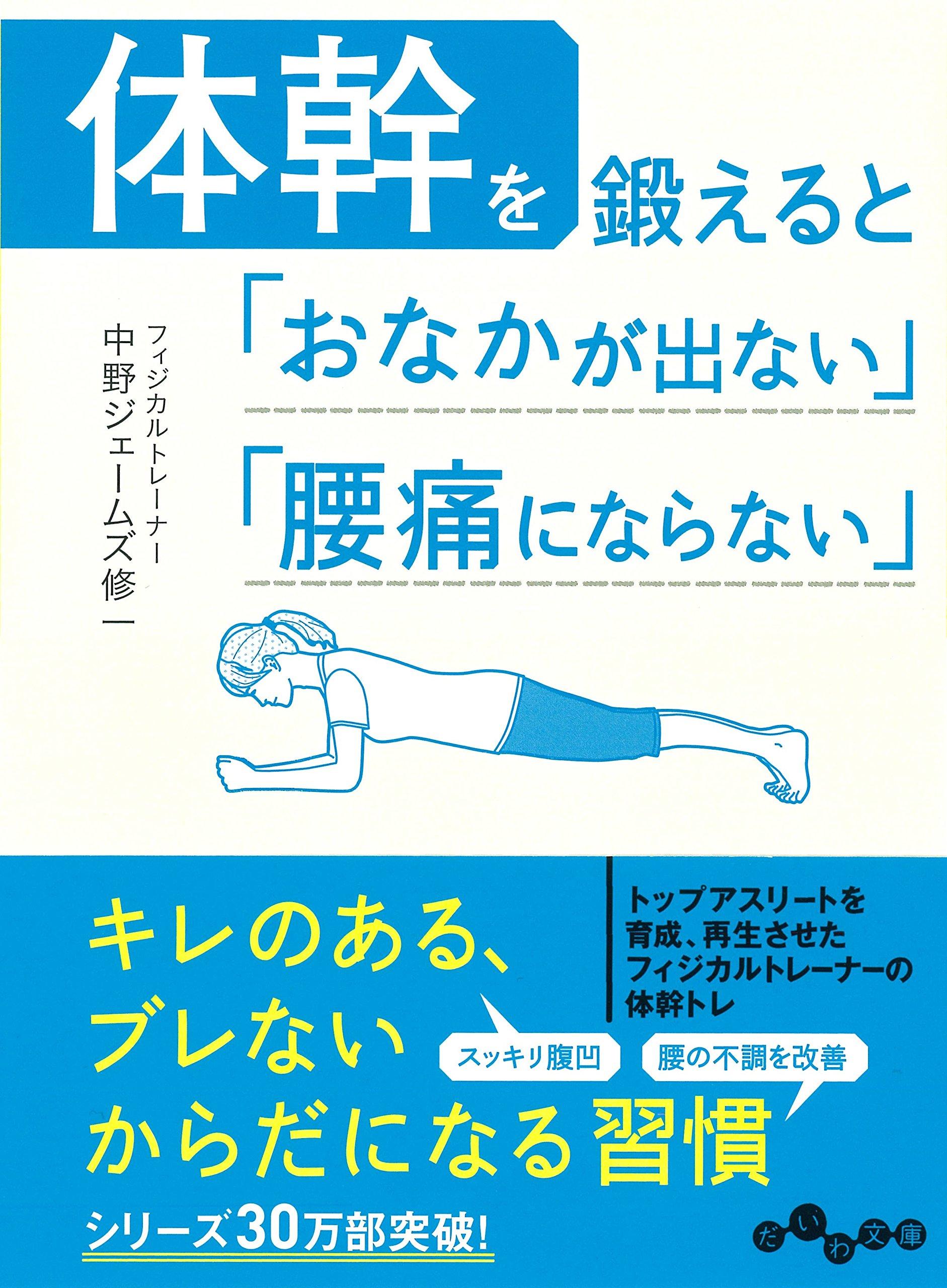 体幹を鍛えると「おなかが出ない」「腰痛にならない」 (だいわ文庫): 中野 ジェームズ 修一