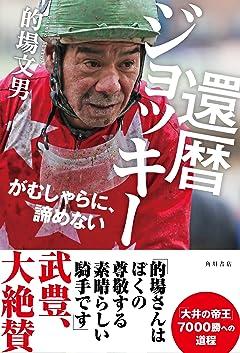 還暦ジョッキー がむしゃらに、諦めない 単行本 – 2017/5/26