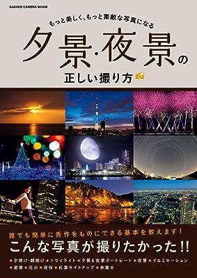 夕景・夜景の正しい撮り方 学研カメラムック (Kindle版)