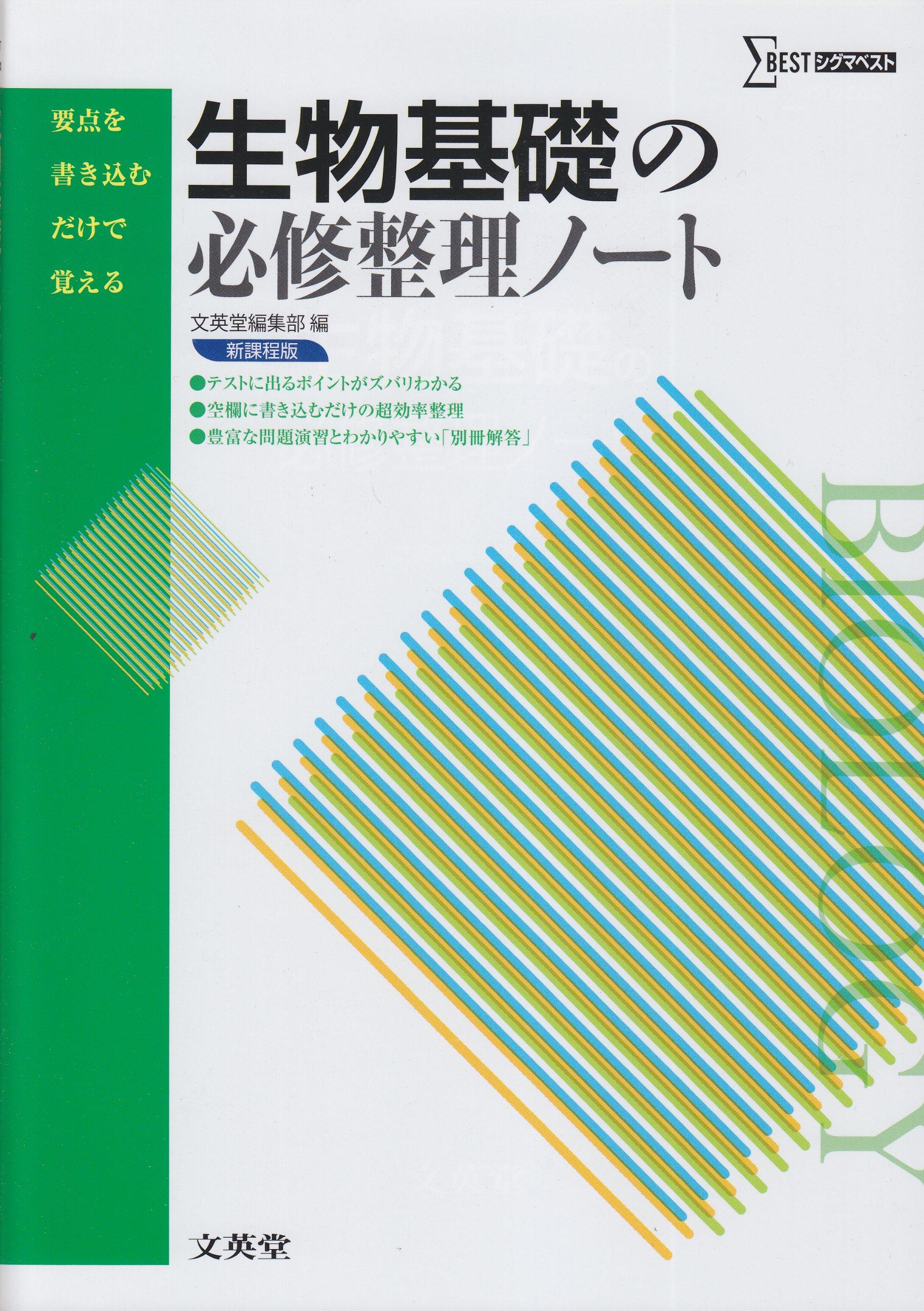 『生物基礎の必修整理ノート』(文英堂)