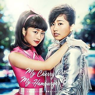 My Cherry Pie(小粋なチェリーパイ)(佐々木彩夏)