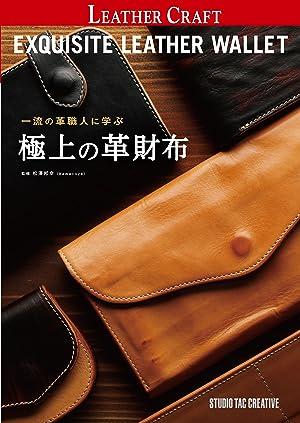 一流の革職人に学ぶ 極上の革財布 (プロフェッショナルシリーズ)