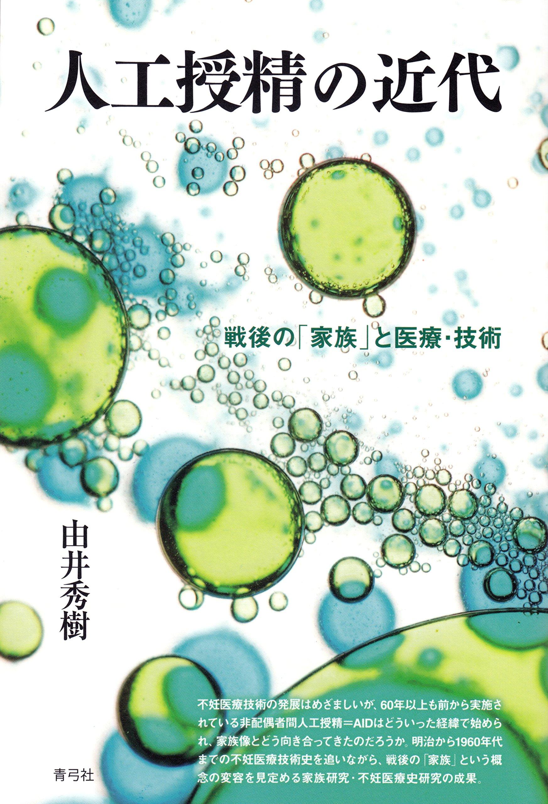 『인공수정의 근대――전후의「가족」과 의료・기술』表紙イメージ