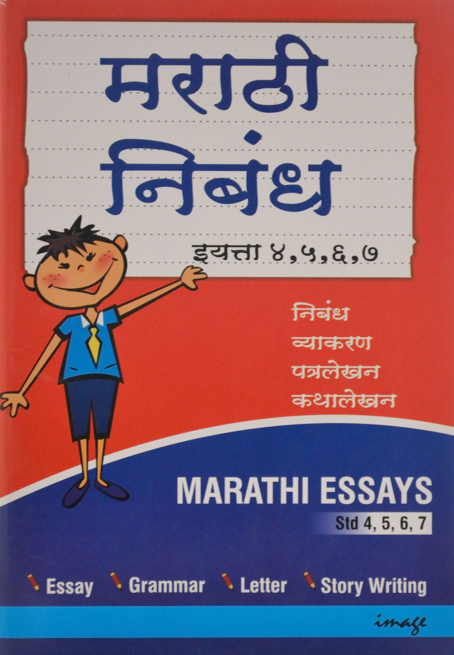 Marathi Essay Writing My School  Help Writing A Sentence also Health And Fitness Essays  Paraphrasing Online
