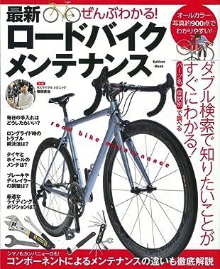 ぜんぶわかる! 最新ロードバイクメンテナンス 学研ムック (Kindle版)