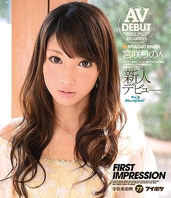 FIRST IMPRESSION 77 宮咲りのん ブルーレイディスク <b>アイデアポケット</b> <b>...</b>