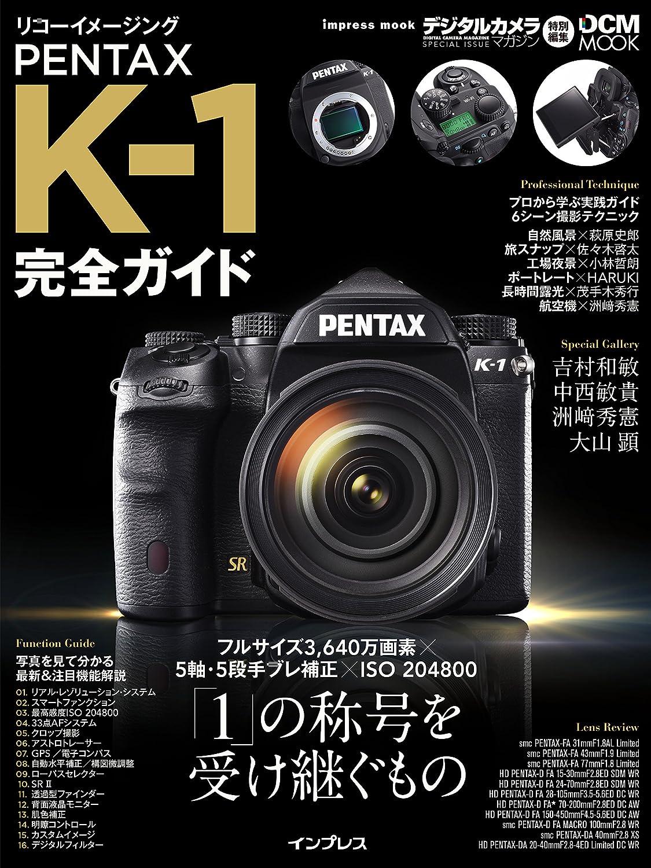 Pentax K-1 將於4月28日正式上市