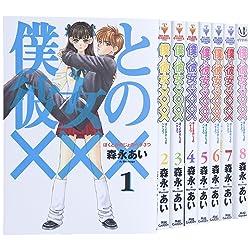 僕と彼女の××× コミック 全8巻 完結セット